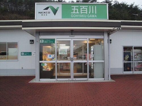 五百川PA(上り線)