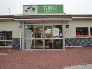 五百川PA(下り線)