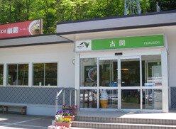 古関PA(下り線)