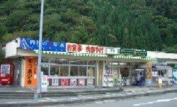 谷川岳PA(下り線)