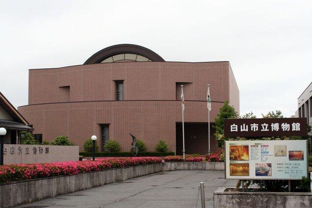 【臨時休館】白山市立博物館
