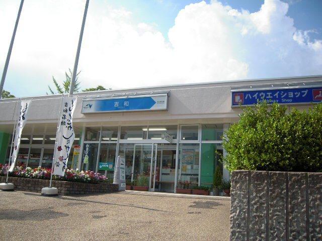 吉和SA(下り線)