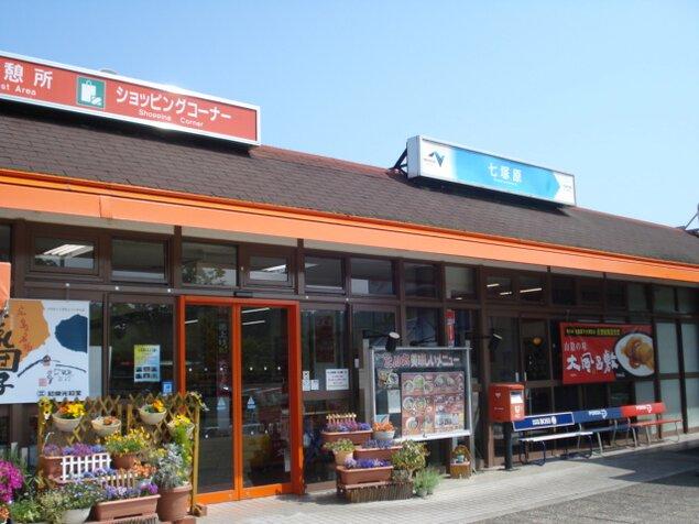 七塚原SA(上り線)