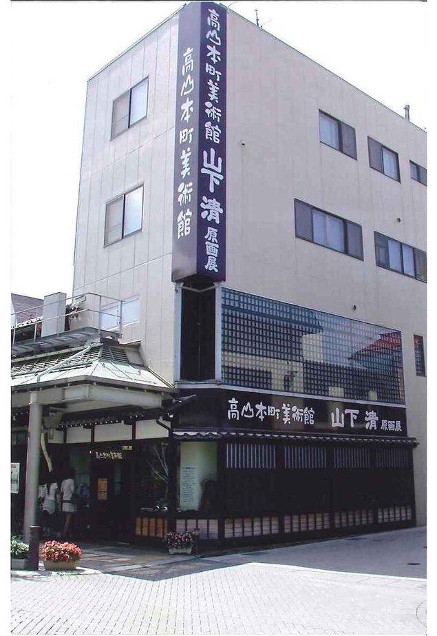 高山本町美術館
