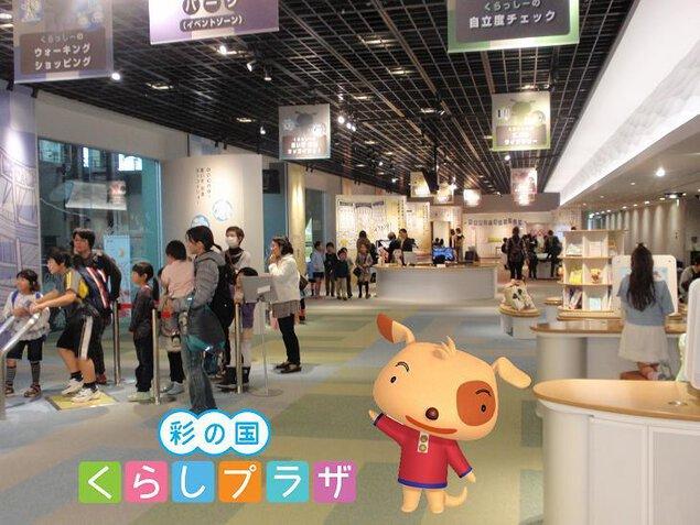 埼玉県生活科学センター(彩の国くらしプラザ)