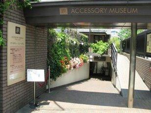 アクセサリーミュージアム