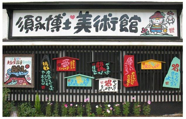 須永博士美術館