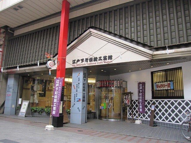 台東区立 江戸下町伝統工芸館