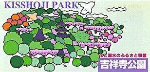 吉祥寺公園