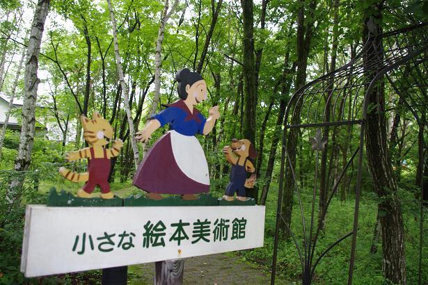 八ケ岳小さな絵本美術館