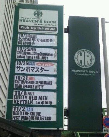 HEAVEN'S ROCK 宇都宮VJ-2