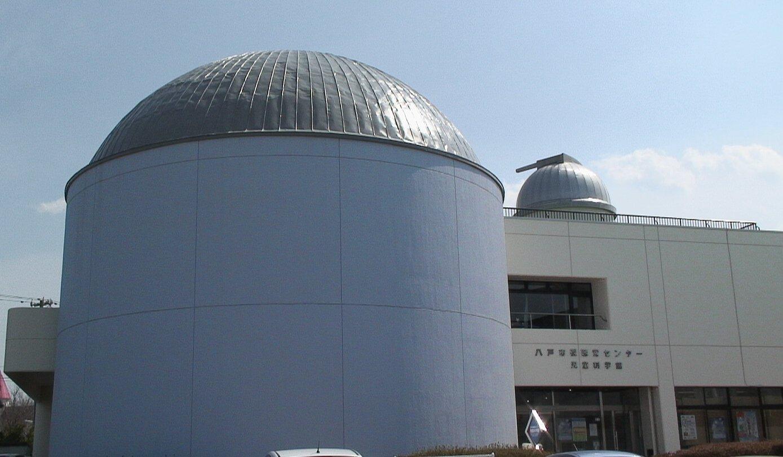 八戸市視聴覚センター 児童科学館
