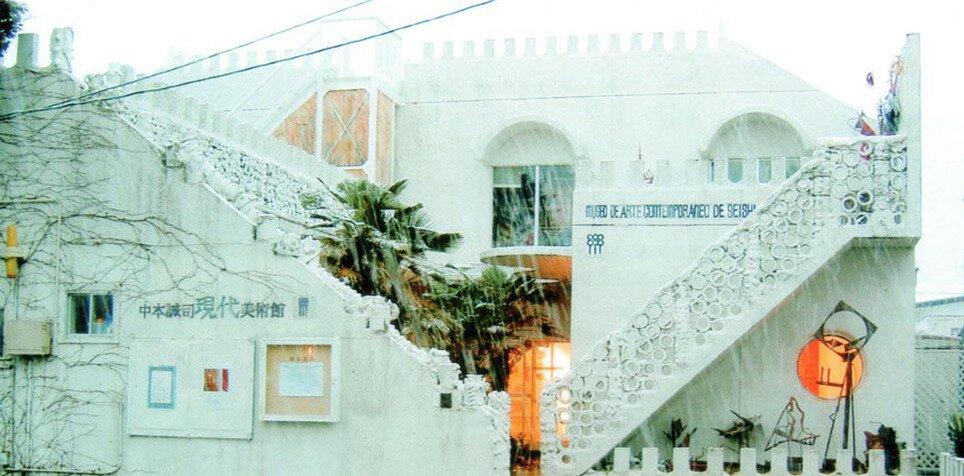 中本誠司現代美術館
