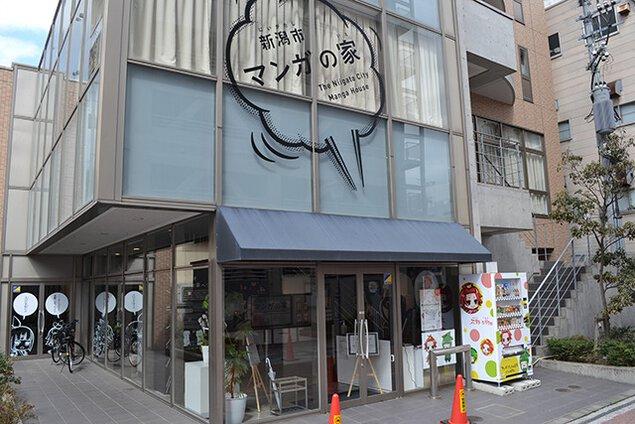 【臨時休館】新潟市マンガの家