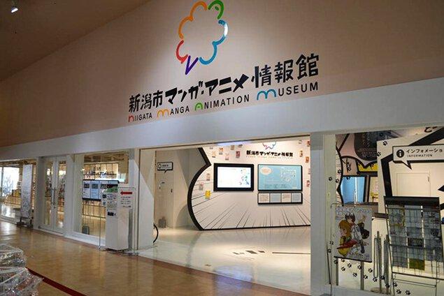 新潟市マンガ・アニメ情報館