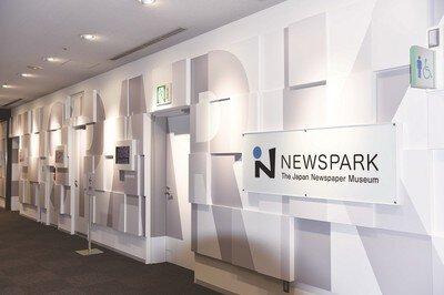 ニュースパーク(日本新聞博物館)【事前予約制・限定開館・開館時間変更】