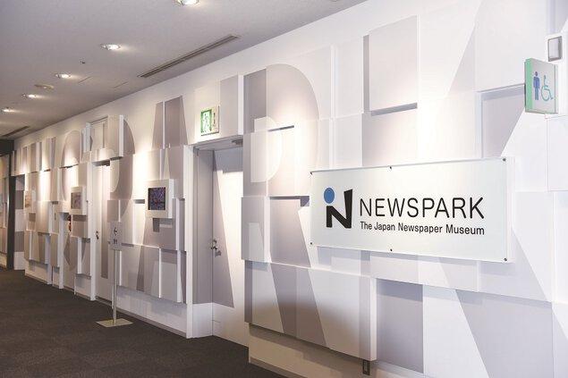 ニュースパーク(日本新聞博物館)【事前予約制】