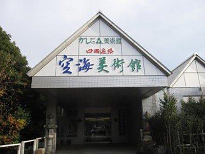 鳴門ガレの森美術館
