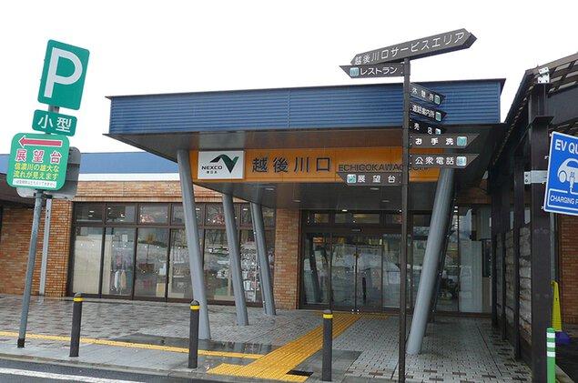 越後川口SA(下り線)