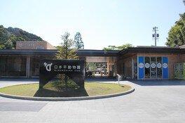 静岡市立 日本平動物園