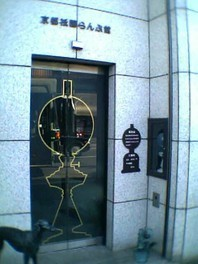 京都祇園らんぷ美術館