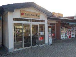 神坂PA(下り線)