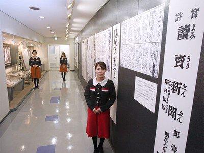 【工場見学一時休止】読売新聞 大阪本社