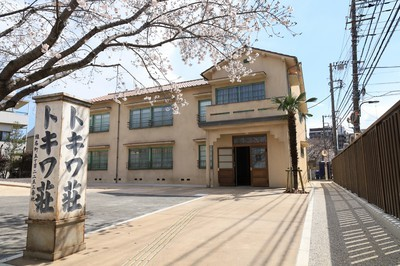 【入館予約制】豊島区立トキワ荘マンガミュージアム
