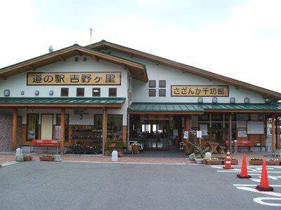 道の駅 吉野ヶ里「さざんか千坊館」