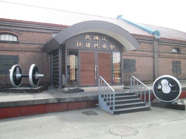 【臨時休館】北海道鉄道技術館