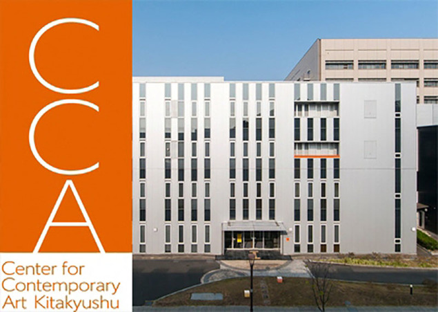 現代美術センター・CCA北九州