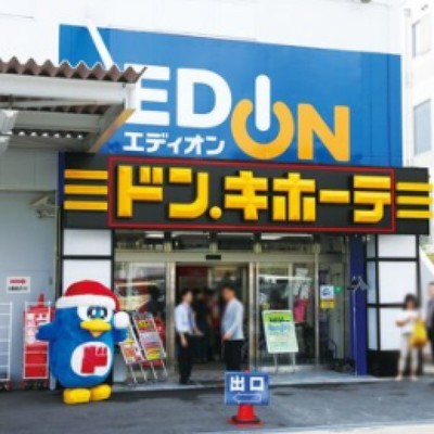 ドン・キホーテ 京都洛西店