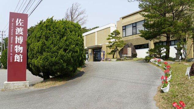 佐渡市立佐渡博物館