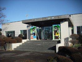 榛東村耳飾り館