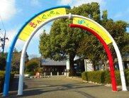 川本サングリーンパーク