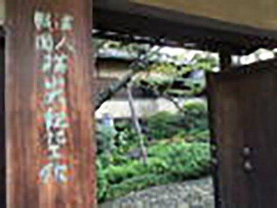 公益財団法人 横山大観記念館