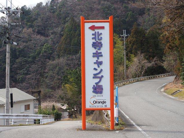 北寺キャンプ場