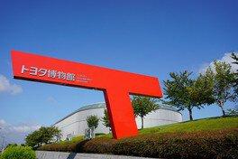 【臨時休館】トヨタ博物館