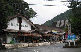 道の駅あさご村おこしセンター