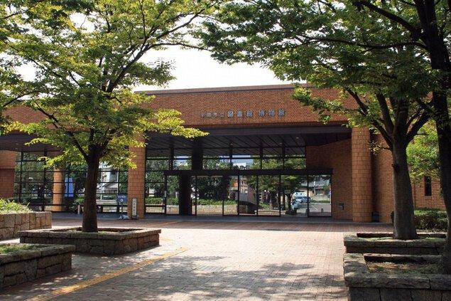 半田市立博物館