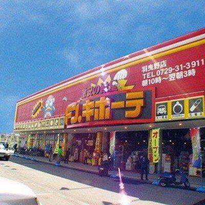 ドン・キホーテ 羽曳野店