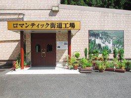 福留ハム 広島工場