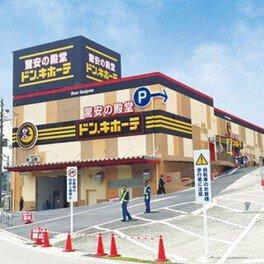 ドン・キホーテ 川西店