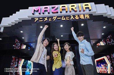 【閉場】アニメとゲームに入る場所 MAZARIA