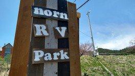 ノルン水上スキー場RVパーク&BBQ