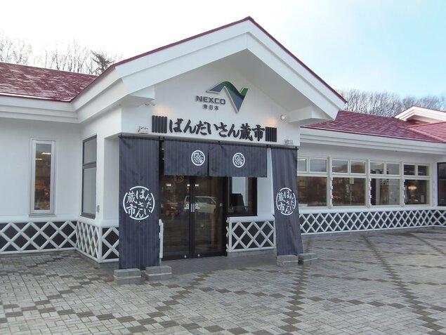 磐梯山SA(下り線)