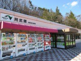 阿武隈PA(下り線)