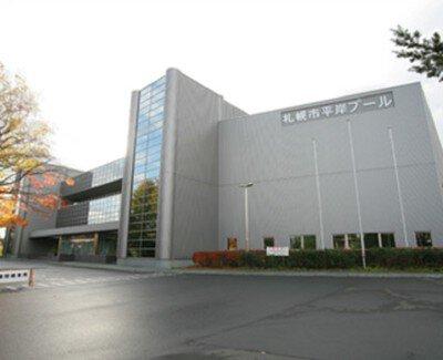 札幌市平岸プール
