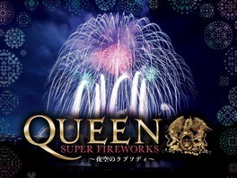 東京湾・浦安芸術花火 特別企画 QUEEN SUPER FIREWORKS 〜夜空のラプソディ〜 画像(4/5)