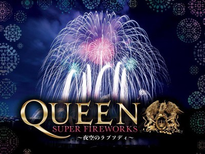 東京湾・浦安芸術花火 特別企画 QUEEN SUPER FIREWORKS 〜夜空のラプソディ〜